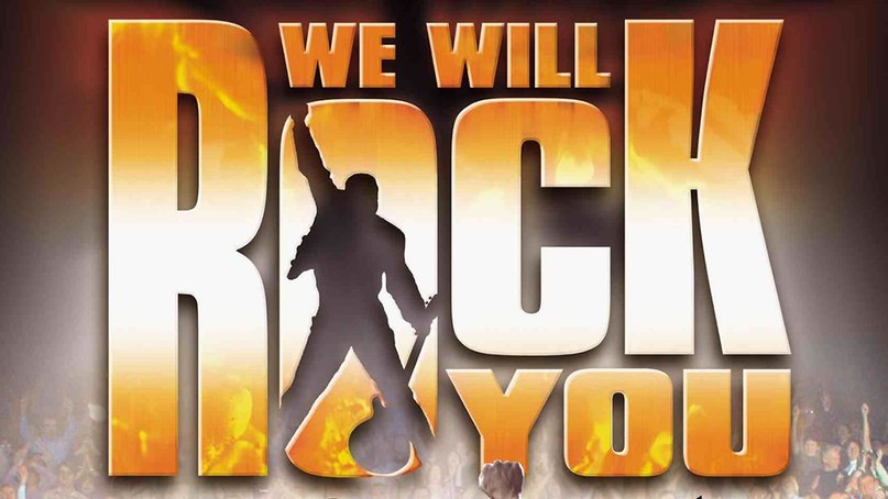 We Will Rock You - Ви Вел Ви Вел Рок-ю